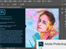 Adobe Photoshop CC 2018 v19.1.1.42094 直装破解版